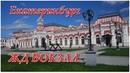 Екатеринбург Вокзал