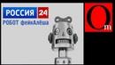 Духовные робоскрепы. Канал Россия 24. Фейк - робот Алёша