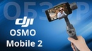 Умная селфи палка или стабилизатор DJI OSMO Mobile 2, как подключить настроить и пользоваться