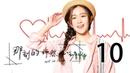 【English Sub】那刻的怦然心动 10丨Art In Love 10(主演:阚清子,胡宇威,洪尧,刘品言)【未21024
