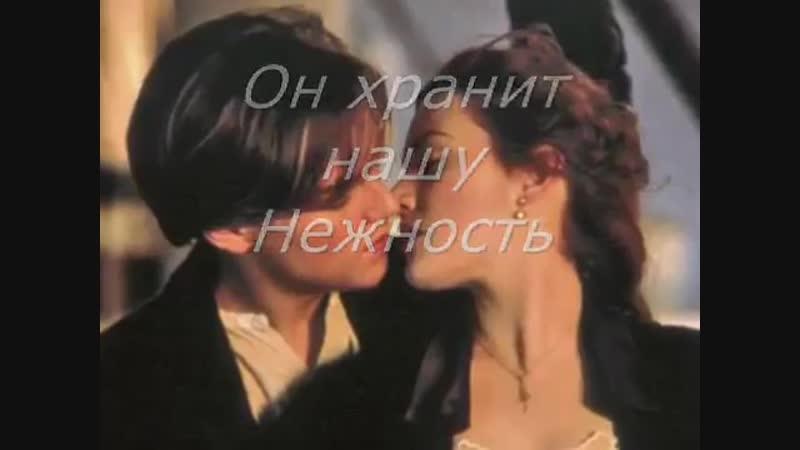 Pesnja iz Titanika na russkom karaoke