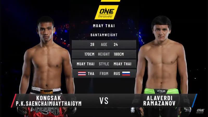 ONE Alaverdi Ramazanov vs. Kongsak   February 2019   FULL FIGHT