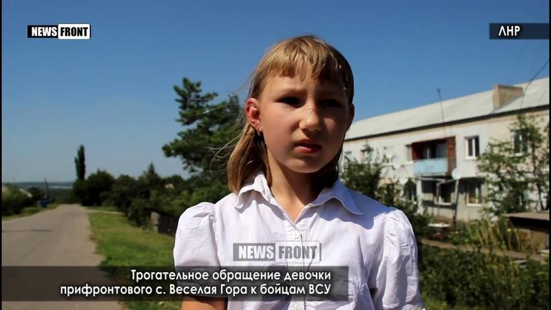 Трогательное обращение девочки прифронтового с. Веселая Гора к бойцам ВСУ
