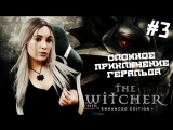 The Witcher Прохождение #3 ► СЛОЖНОЕ ПУТЕШЕСТВИЕ ГЕРАЛЬТА