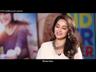 Madhuri Dixit REVEALS about Celebs' Bucket List _русс.суб от FAN Studio