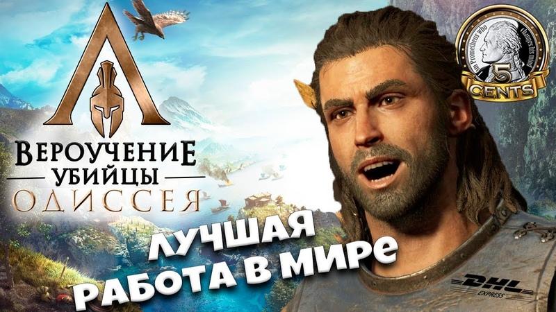 Assassin's Creed Odyssey: Набор рофлянычей и Лучшая работа в мире