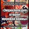 Вторая мировая война ☆ World of War