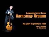 Александр Левшин - Мы скоро встретимся с тобой