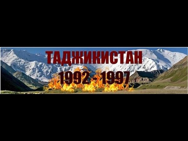Война в Таджикистане 1992-97 год авторская рубрика Радио НОД. (от автора проекта и гл. редакции)