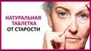 🔴 ГОРМОН ОТ СТАРОСТИ. Вот, что вам нужно знать ★ Women Beauty Club