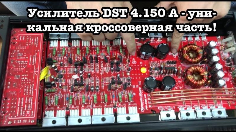 Усилитель DST 4 150 A уникальная кроссоверная часть