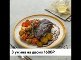 3 ужина на двоих