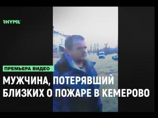 Мужчина, потерявший в пожаре близких, рассказывает всю правду о трагедии в Кемерово [Рифмы и Панчи]