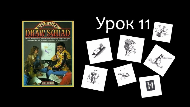 Одиннадцатый урок из книги Марка Кистлера Mark Kistler's Draw Squad