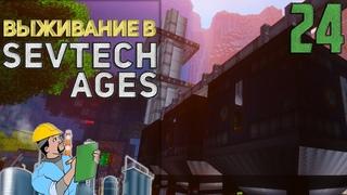 SevTech Ages #24 - Нефтепереработка! | Выживание в Майнкрафт с модами