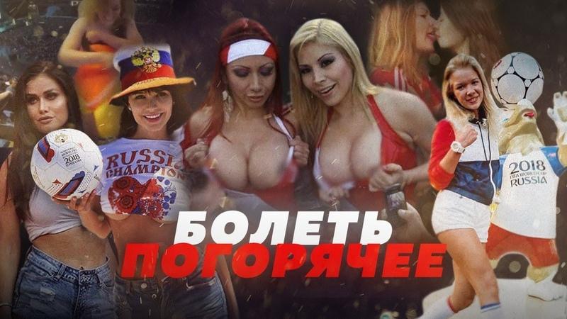 САМЫЕ ЖАРКИЕ БОЛЕЛЬЩИЦЫ ЧЕМПИОНАТА МИРА Алексей Казаков