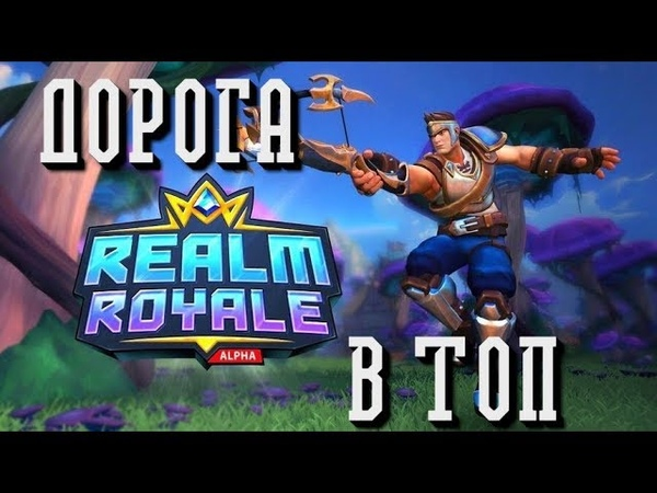 МАЛЕНЬКИЕ ЦЫПЛЯТА | ДОРОГА В ТОП! - Realm Royale