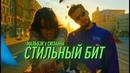 Мальбэк х Сюзанна - Стильный бит | MJ YF 7.12