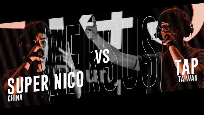 SUPER NICO (CH) vs TAP (TW) |Asia Beatbox Championship 2018 Loopstation Elimination