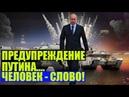 Предупреждение Путина Наш президент слов на ветер не бросает