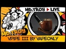 MD.TROY LIVE №38 | vPipe III by VapeOnly | трубка для благородных мужчин