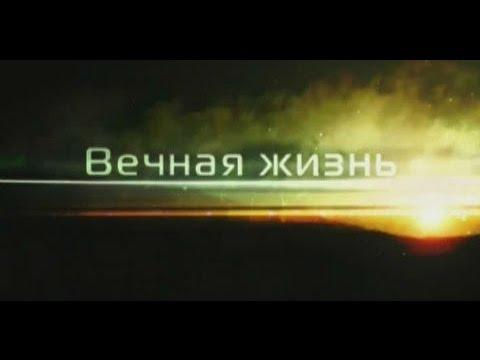 Тайны мира с Анной Чапман №66 Вечная жизнь 04 10 2012