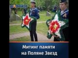 Память об ушедших героях почтили минутой молчания на «поляне звезд» в Волгодонске