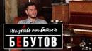 Трифон Бебутов Esquire x Искусство ошибаться — о снобизме в Вышке, духе Esquire и наркотиках