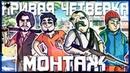 КРИВАЯ ЧЕТВЕРКА - МОНТАЖ (BATTLEFIELD 5, SCUM, HUNT, THE FOREST) Морган, Руди, Сасидж, Труман