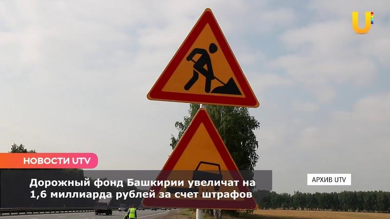 Новости UTV Дорожный фонд Башкирии