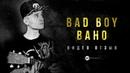 Отзыв от Bad Boy Вано | W1ter Qality