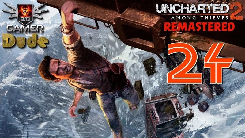 Uncharted 2 Among Thieves Remastered Глава 24 - Вход в Шамбалу