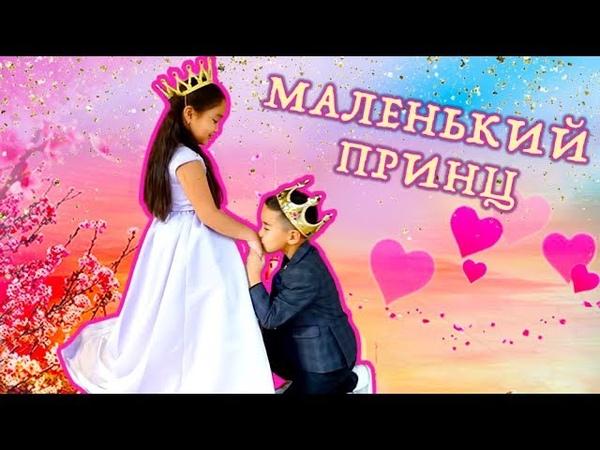 NEW My little PRINCE (cover) Аминка Витаминка новый клип 🎤 Маленький принц 👑