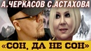 А.Черкасов дуэт с С.Астаховой СОН, ДА НЕ СОН