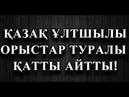 Мұхтар Тайжан орыстар ешқашан ҚАЗАҚ тілін үйренбейді