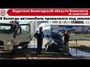 В Вологде автомобиль провалился под землю