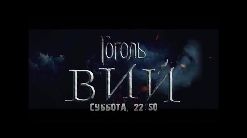 Гоголь. Вий смотрите в эту субботу 22 сентября в 22:50 на Седьмом канале!