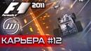 F1 2011 КАРЬЕРА 12 - ХОРОШИЙ ПИТ СТОП МОЖЕТ БЫТЬ