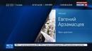 Новости на Россия 24 • Пей воду, ешь воздух: чем опасно похудение с БАДами