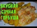 Сочная горбуша запеченная в духовке с жареным луком и морковью!