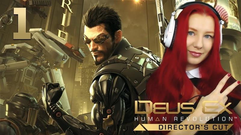 Deus Ex Human Revolution Director's Cut ● Часть 1 ● Прохождение