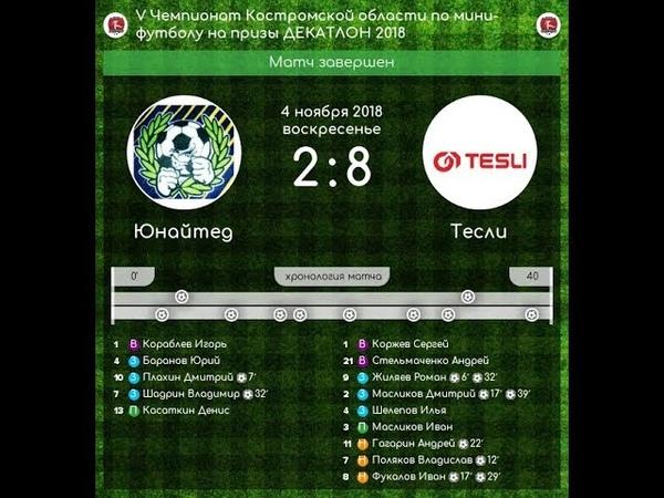 Юнайтед - Тесли 2:8 V Чемпионат Костромской области по мини-футболу (04.11.18)