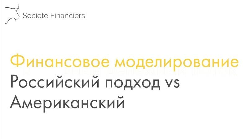 Финансовое моделирование Российский подход vs Американский