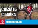 GMBN по-русски. 10 крутых способов слезать с байка