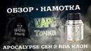 Apocalypse GEN 2 RDA clone | обзор намотка | VAPE Точка