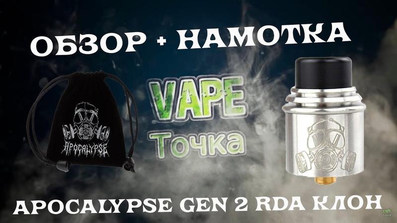 Apocalypse GEN 2 RDA clone обзор намотка VAPE Точка