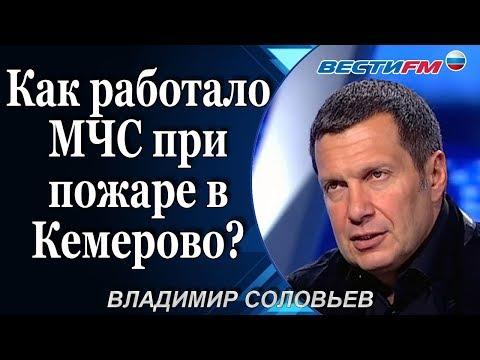 Владимир Соловьев: Как работало МЧС при пожаре в Кемерово?