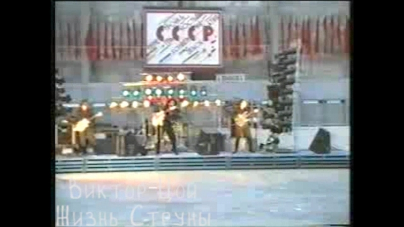Концерт «Кино» в Ангарске (Стук), май 1990 года.