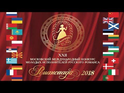 XXII Московский международный конкурс молодых исполнителей русского романса Романсиада