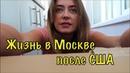 Почему мы стали материально жить лучше в Москве, чем в США?! Olga Lastochka